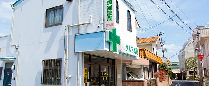 ファーマシーダルマ本町店