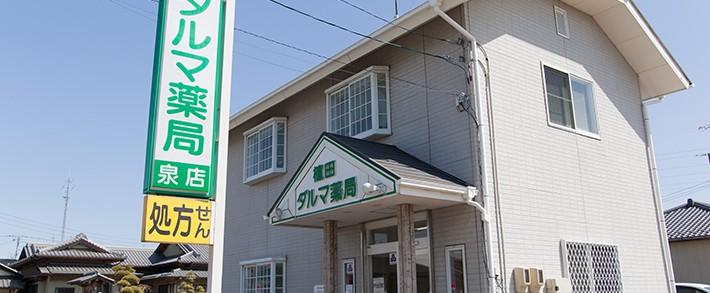 植田ダルマ薬局 泉店