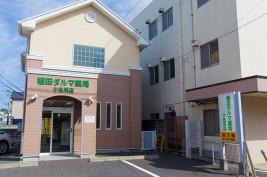 植田ダルマ薬局 小名浜元分店