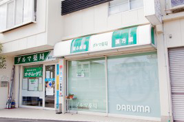 植田ダルマ薬局 植田店
